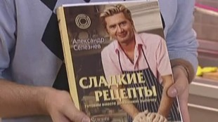 Сладкие истории 1 сезон Пирог с маком