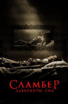 Смотреть Сламбер: Лабиринты сна