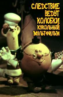 Смотреть Следствие ведут Колобки. Кукольный мультфильм