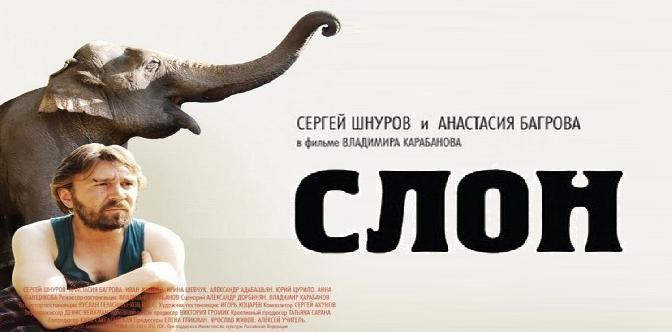 Смотреть Слон
