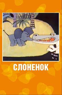 Смотреть Слоненок