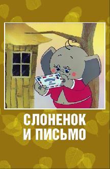 Смотреть Слоненок и письмо