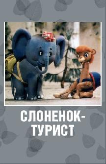Смотреть Слоненок-турист