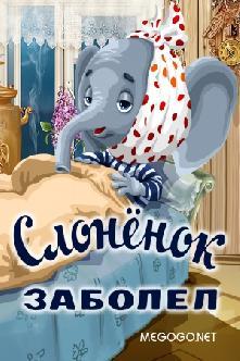 Смотреть Слонёнок заболел