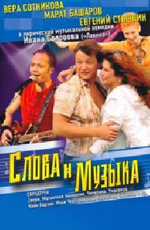 Смотреть Слова и музыка (2004)
