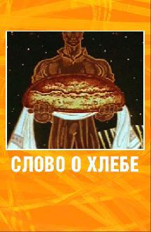 Смотреть Слово о хлебе
