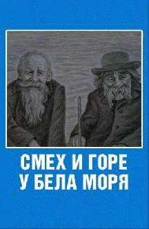 Смотреть Смех и горе у Бела моря