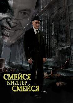 Смотреть Смейся, убийца, смейся