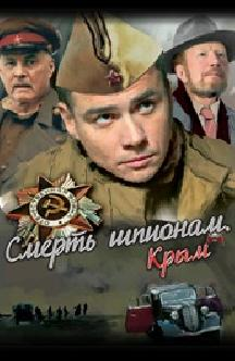 Смотреть Смерть шпионам: Крым