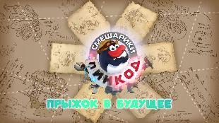 Смешарики: Пин-код Сезон-2 Да будет свет