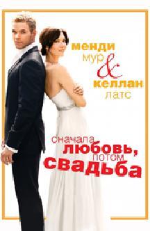 Смотреть Сначала любовь, потом свадьба