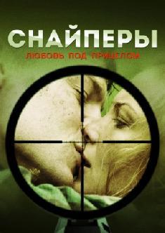 Смотреть Снайперы: Любовь под прицелом