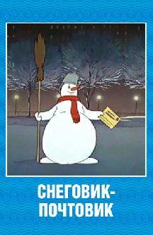 Смотреть Снеговик-почтовик