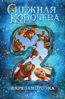 Смотреть Снежная королева 2: Перезаморозка