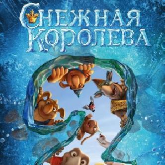 Смотреть «Снежная королева 2» - российский ответ «Холодному сердцу»