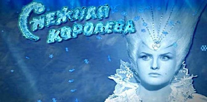 Смотреть Снежная королева