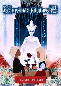 Смотреть Снежная королева (Сурдоперевод)