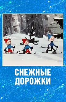 Смотреть Снежные дорожки