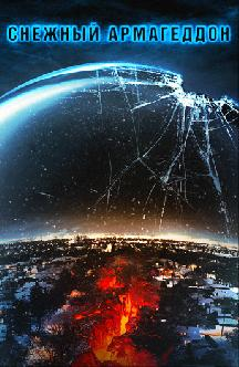 Смотреть Снежный Армагеддон (Вызывая бурю)