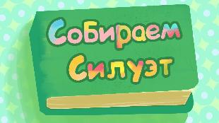Собираем силуэт Сезон-1 Серия 1