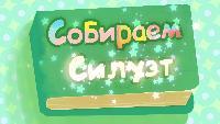 Собираем силуэт Сезон-1 Серия 6