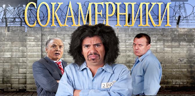 Смотреть Сокамерники / Cellmates (2011)