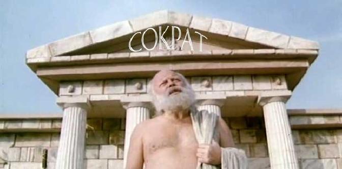 Смотреть Сократ