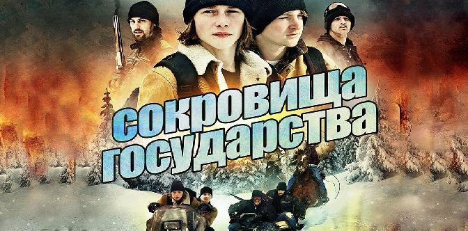 Смотреть Сокровища государства / Treasure state (2013)