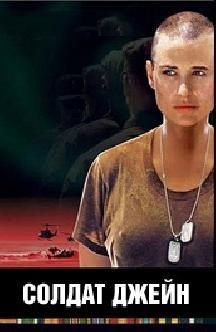 Смотреть Солдат Джейн