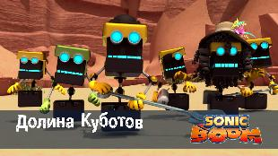 Соник Бум Сезон-1 Долина Куботов