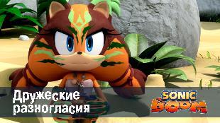 Соник Бум Сезон-1 Дружеские разногласия