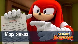 Соник Бум Сезон-1 Мэр Наклз