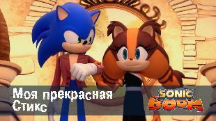 Соник Бум Сезон-1 Моя прекрасная Стикс