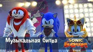 Соник Бум Сезон-1 Музыкальная битва