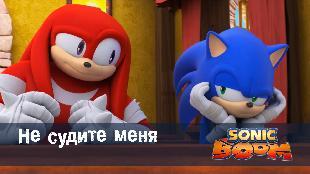 Соник Бум Сезон-1 Не судите меня