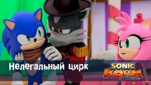 Соник Бум Сезон-1 Нелегальный цирк