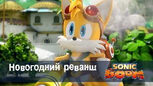 Соник Бум Сезон-1 Новогодний реванш