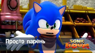 Соник Бум Сезон-1 Просто парень