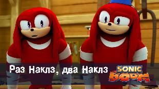 Соник Бум Сезон-1 Раз Наклз, два Наклз