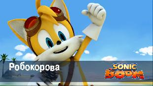 Соник Бум Сезон-1 Робокорова