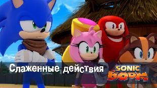 Соник Бум Сезон-1 Слаженные действия