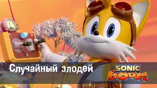 Соник Бум Сезон-1 Случайный злодей