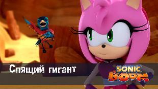 Соник Бум Сезон-1 Спящий гигант
