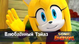 Соник Бум Сезон-1 Влюблённый Тэйлз
