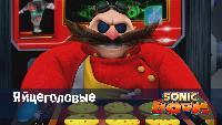 Соник Бум Сезон-1 Яйцеголовые