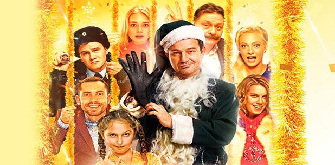 Смотреть SOS, Дед Мороз или Все сбудется!