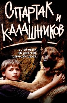 Смотреть Спартак и Калашников