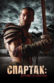 Смотреть Спартак: Кровь и песок