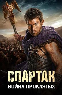 Смотреть Спартак: Война проклятых
