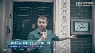 Специальные репортажи Сезон-1 Репортаж из Лондона о закрытом показе Hitman